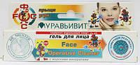 Муравьивит® ФОС гель для лица с морскими минералами, 44 г