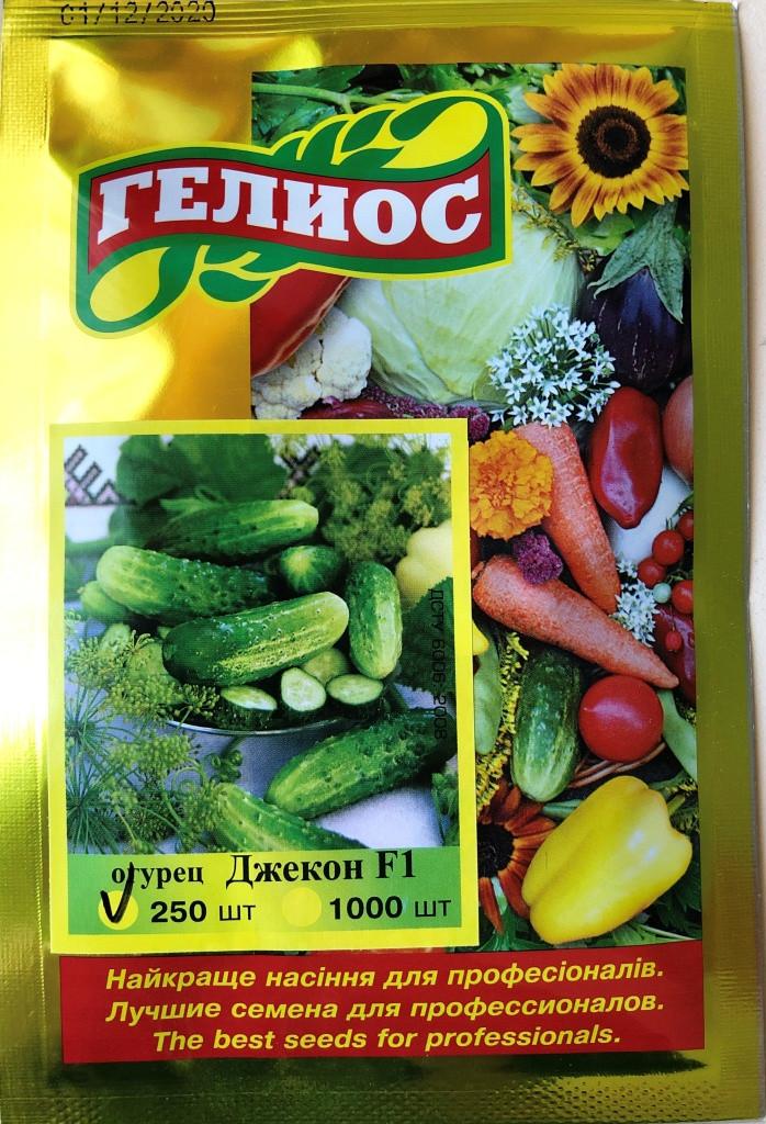 Семена огурцов пчелоопыляемых Джекон F1 250 шт.