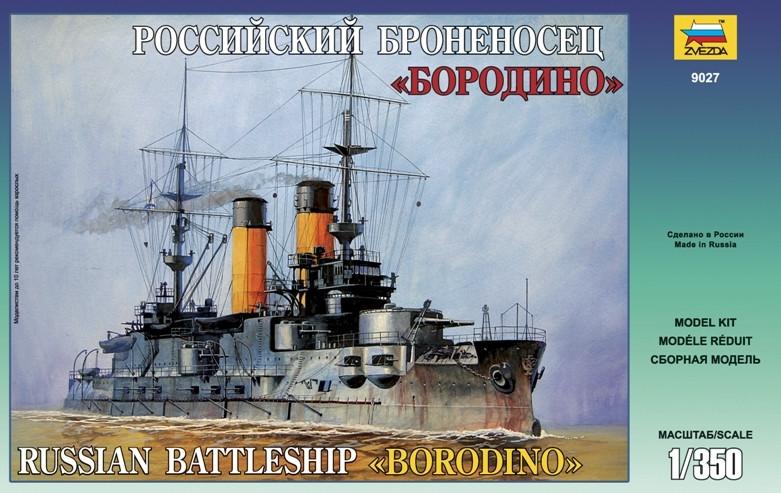 """Броненосець """"БОРОДІНО"""". Збірна модель корабля. 1/350 ZVEZDA 9027"""