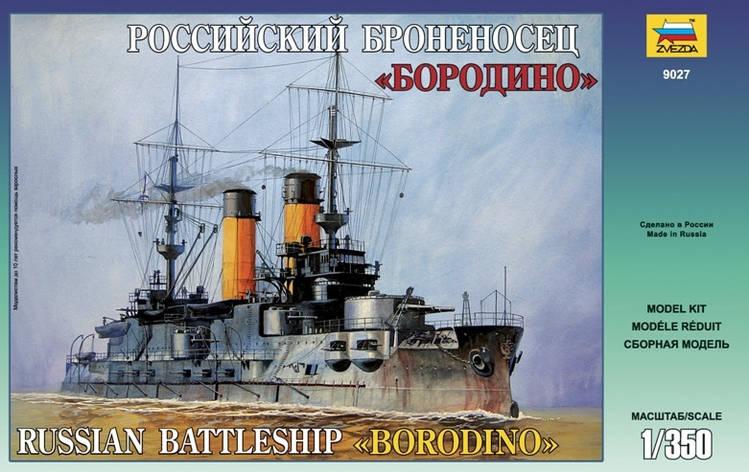 """Броненосець """"БОРОДІНО"""". Збірна модель корабля. 1/350 ZVEZDA 9027, фото 2"""
