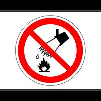 Знак запрещающий фотолюминесцентный круглый (в квадрате) P 04 (ПВХ)