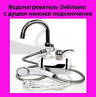Проточный мгновенный водонагреватель Delimano с душем и цифровым дисплеем (нижнее подключение)