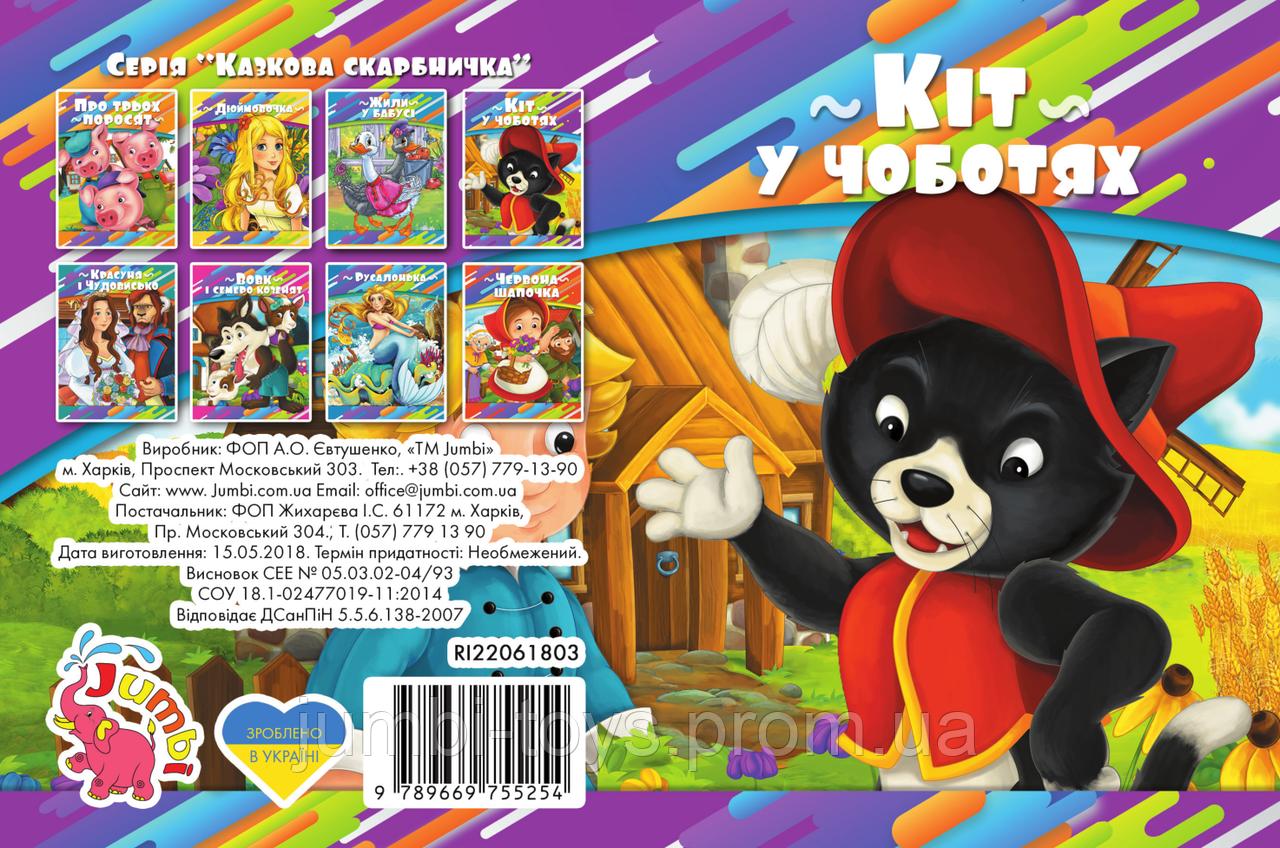 Книжечки на картоні А6 Казкова скарбничка: Кіт у чоботях  (у)