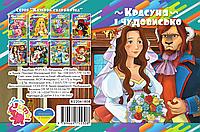 Книжечки на картоні А6 Казкова скарбничка: Красуня та чудовисько (у)