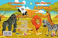 Книжечки на картоні А6 Перлинка: Африка (у)