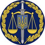 Генеральная прокуратура Украины 1