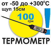 Термометр TP101 щуп 15см для почвы, мяса и др.