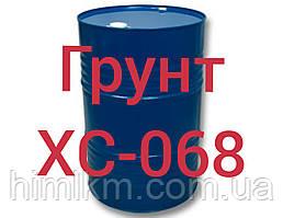 Грунт  ХС-068  для грунтования поверхностей из черных металлов (сталь, чугун)