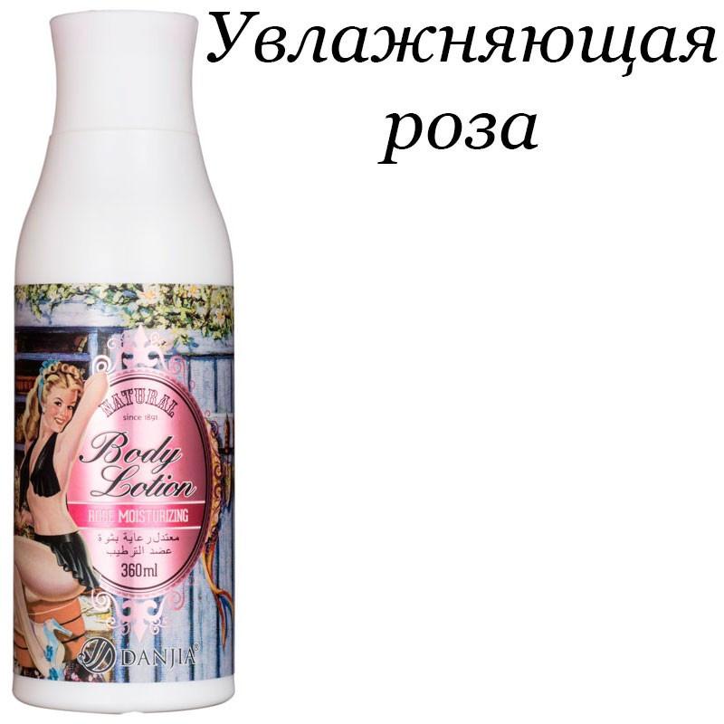 Лосьйон для тіла Danjia natural body lotion №020, 360ml
