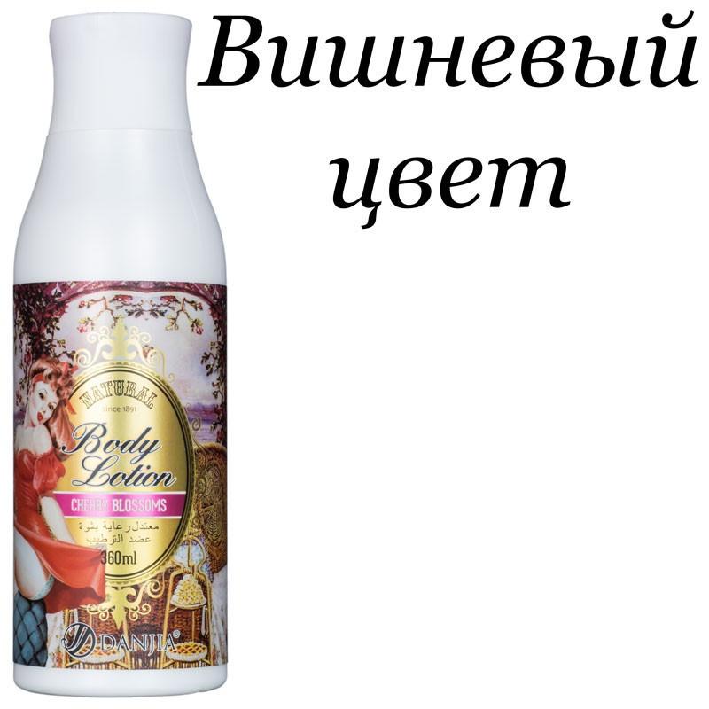 Лосьон для тела Danjia natural body lotion №019, 360ml pro