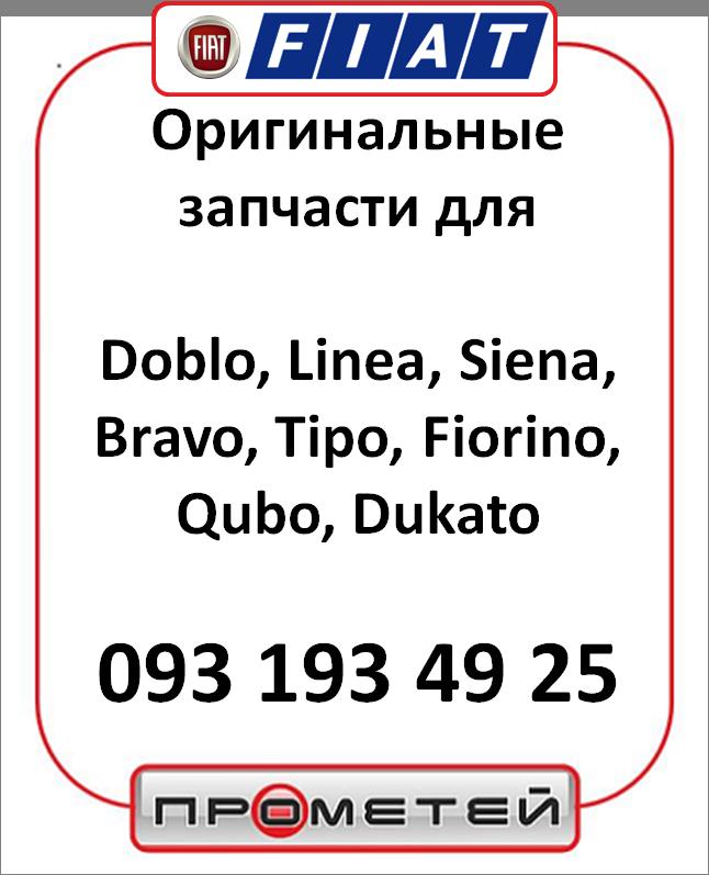 Подкрылок передний правый Doblo 2009- (под брызговики), Арт. 51940060, 51891110, 51940060, FIAT