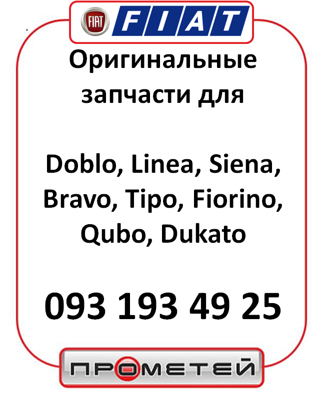 Бампер передний Fiorino 2007-, Арт. , 735520009, 735520252,