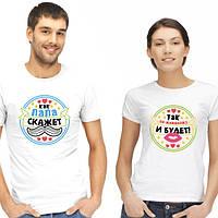 """Парные футболки """"Как папа скажет так по маминому и будет"""""""
