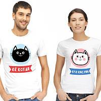"""Парные футболки """"Котан и кисюня"""""""