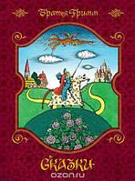 Сказки (иллюстр. Е. Соколова). Братья Гримм