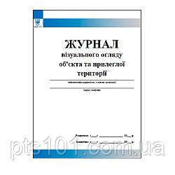 Журнал візуального огляду об'єкта та прилеглої території