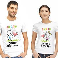 """Парные футболки """"Люблю свою лапусеньку"""""""