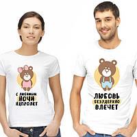 """Парные футболки """"Любовь безудержно влечет с любимым ночи напролет"""""""