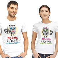 """Парные футболки """"Любовь и еноты правят миром"""""""