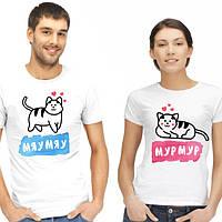"""Парные футболки """"Мур-Мяу"""""""