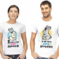 """Парные футболки """"Я счастливей всех девчонок...."""""""