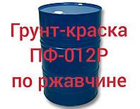 Грунт-краска  ПФ-012Р  по ржавчине антикоррозийная, 50кг, фото 1