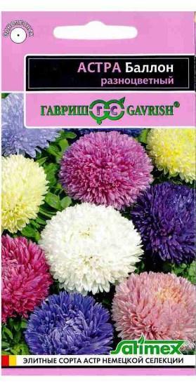 Семена цветов Астра Баллон разноцветный, смесь, 0,1г