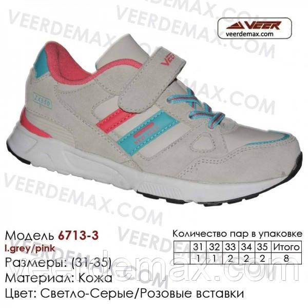 Кросівки Veer дитячі розміри 31-35