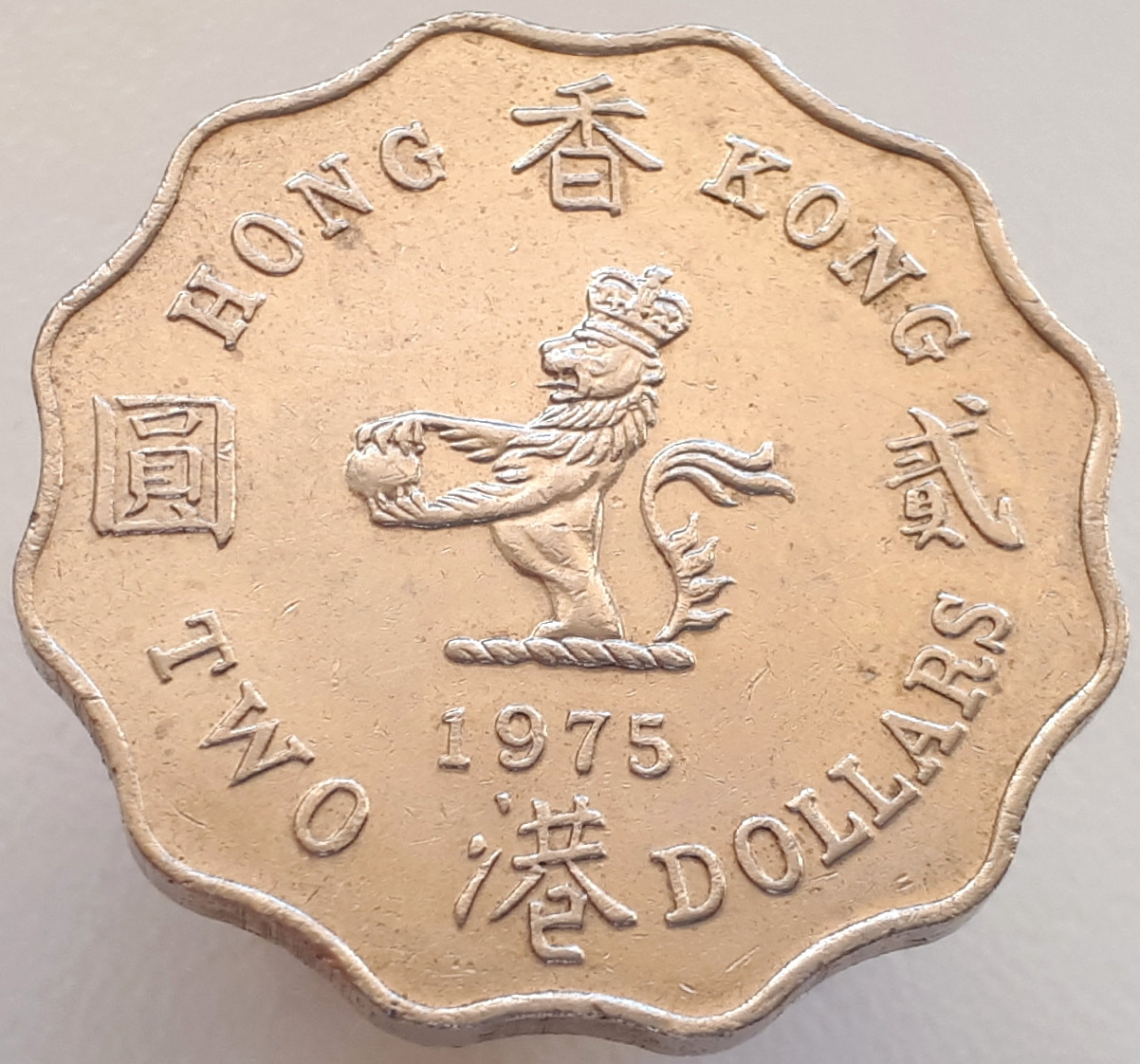 Гонконг 2 доллара 1975
