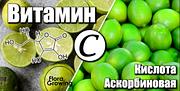 Аскорбиновая кислота (Витамин С) для растений
