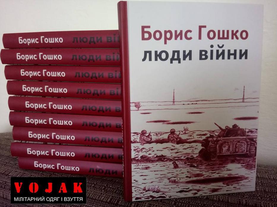 """""""Люди Війни"""" Борис Гошко"""