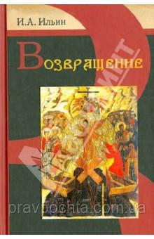 Возвращение. Иван Ильин