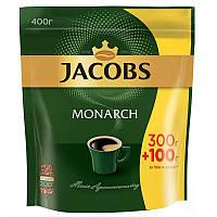 РОЗНИЦА Кофе растворимый Якобс Монарх 400 г. Среднего качества, Jacobs Monarch