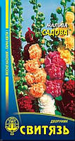 Насіння Мальва садова, 0,3г 10 шт. /уп. (біла/рожева/фіолетова)