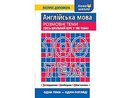 Книга 100 Тем Англійська мова Розмовні теми