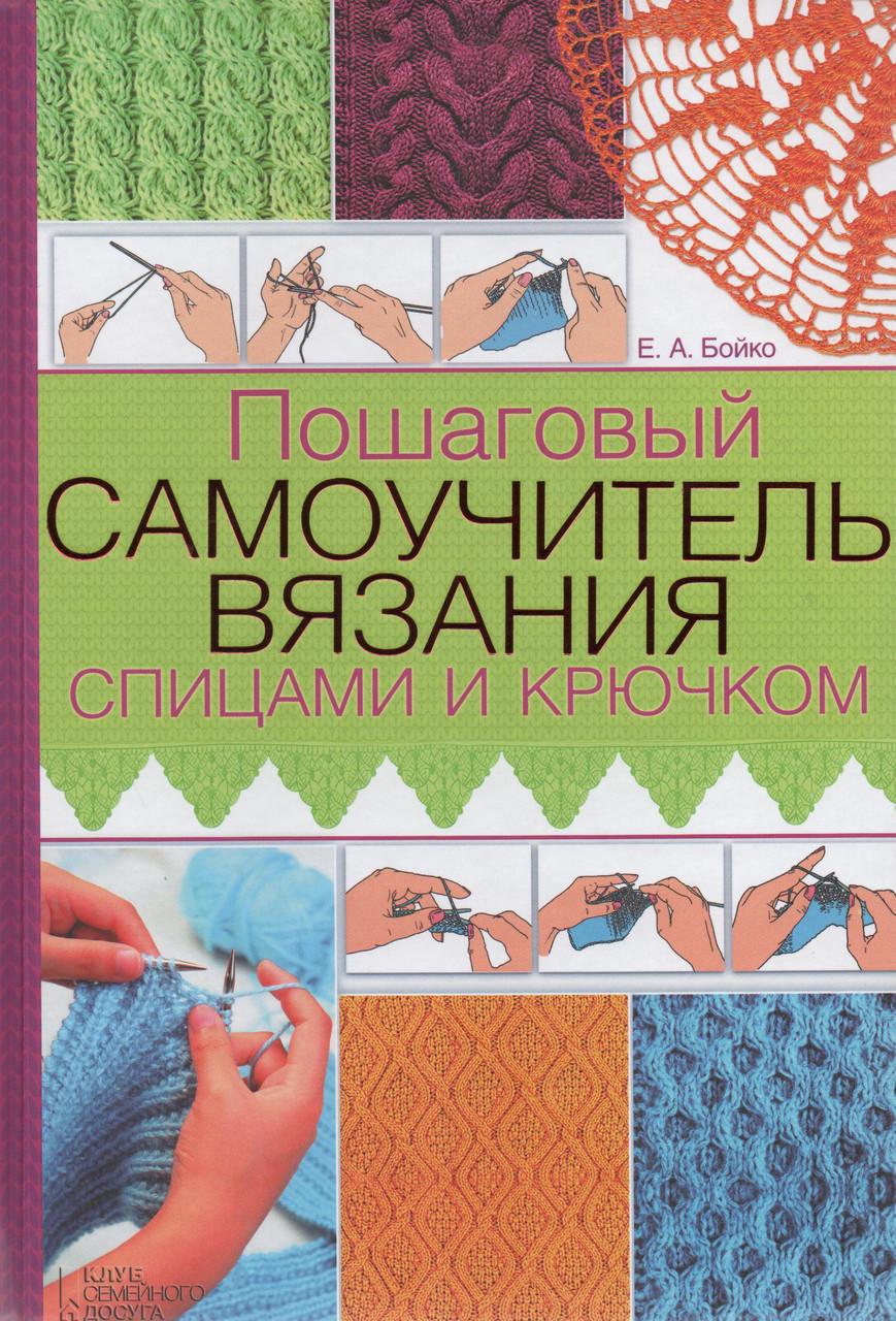 Пошаговый самоучитель вязания спицами и крючком. Е. А. Бойко