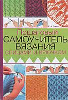 Пошаговый самоучитель вязания спицами и крючком. Е. А. Бойко, фото 1