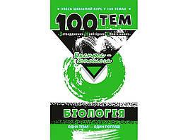 Книга Біологія. 100 тем