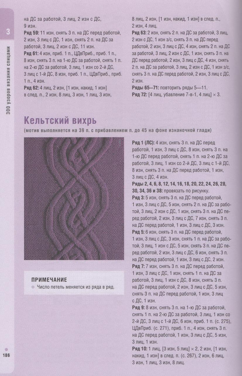 большая книга узоров для вязания на спицах 300 новых узоров мелисса липман