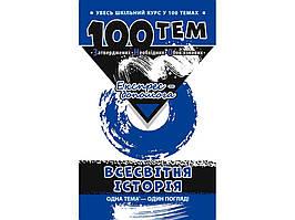 Книга Всесвітня історія. 100 тем
