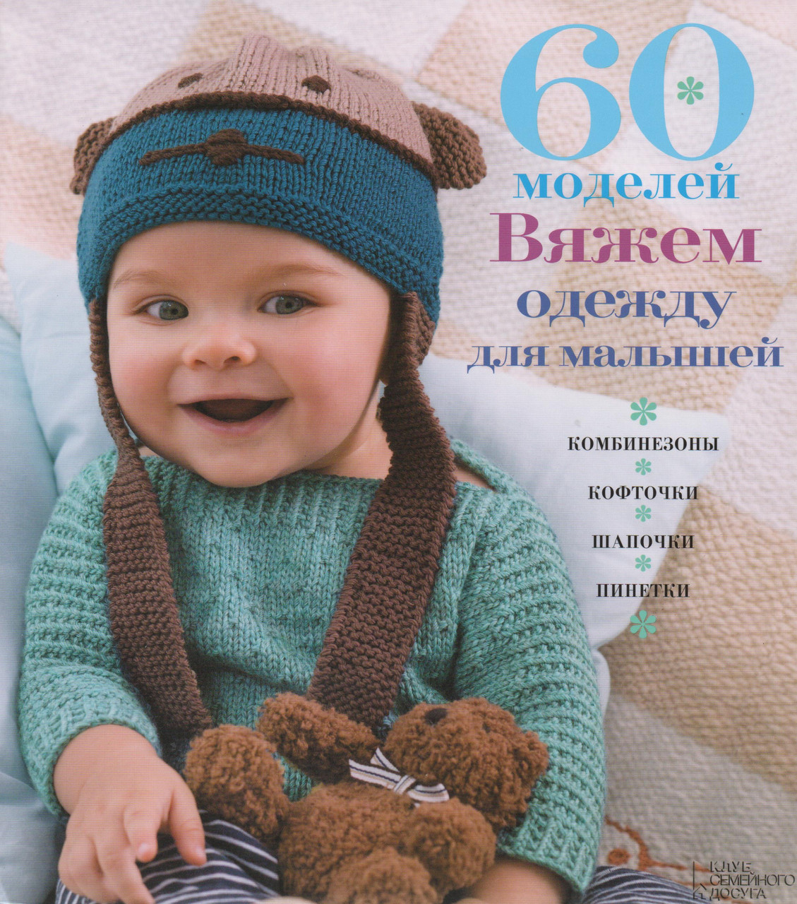 60 моделей. Вяжем одежду для малышей