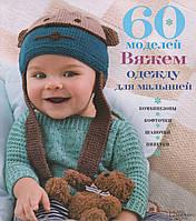 60 моделей. Вяжем одежду для малышей, фото 1