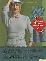 Двустороннее вязание спицами. Линн Барр