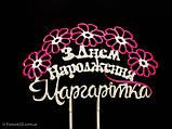 Топпер для Маргаритки, Топер З днем народження Маргарітка, фото 5
