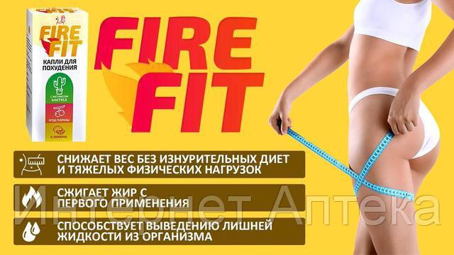 Капли для похудения (Фаер Фит) FIRE FIT