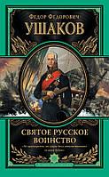 Святое русское воинство. Ключ к Адриатике. Ушаков Ф.Ф., фото 1