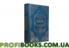 Библия.Ветхий и новый завет (Celeste Azzurro)