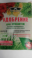 Удобрение  для  хризантем 250 гр
