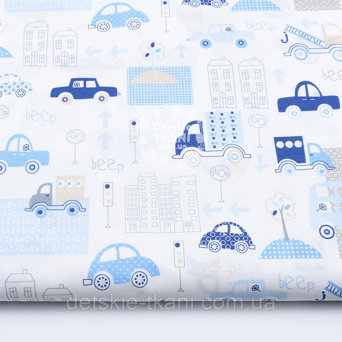 """Ткань хлопковая """"Голубые мини-машинки в городе"""" на белом  № 1667а"""