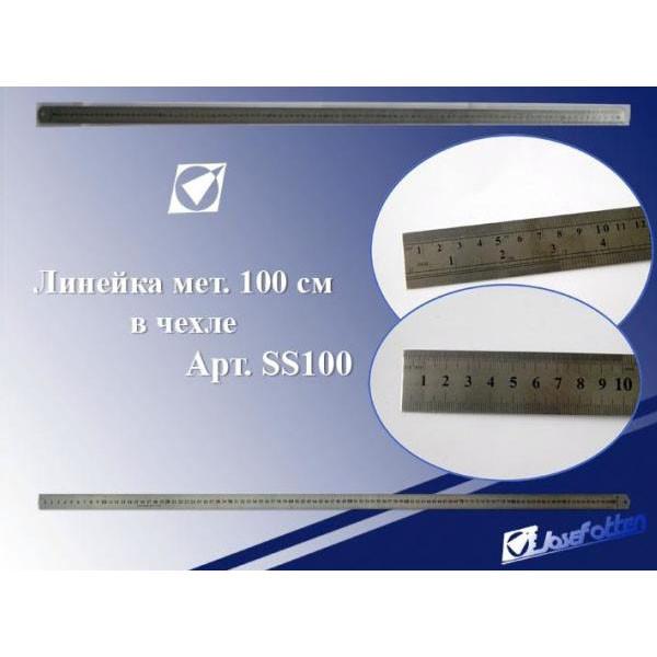 Лінійка металева 100 сантиметрів, Josef Otten, SS100